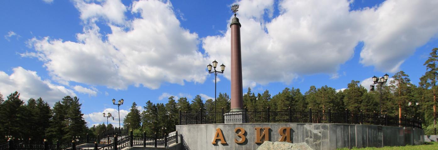 Jekaterynburg: Europa | Azja